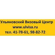 Оформление загранпаспорта в Ульяновске фото
