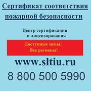 Сертификат/Декларация о соответствии ПБ фото
