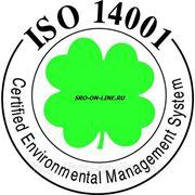 Сертификат ISO 14001 2004 Системы экологического менеджмента фото