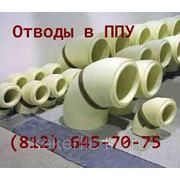 Отводы стальные трубы д. 89 мм. фото