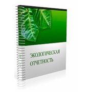 Журнал производственного контроля (оформление с проведением анализа проб прпом.выбросов) фото