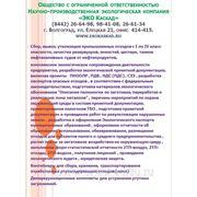 Проекты ПНООЛР, ПДВ, СЗЗ, паспорта отходов. фото