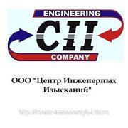 Инженерно-геологические изыскания по всей России фото