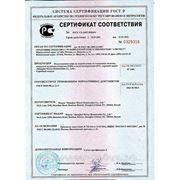 Сертификат ткань фото