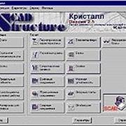 Системы автоматизации проектирования строительных конструкций SCAD Office фото