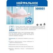 Нейтральное мыло-пена Трикломед фото