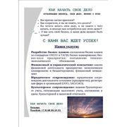 Консультации по построению финансовой и юридической схемы, по вопросам налогообложения фото