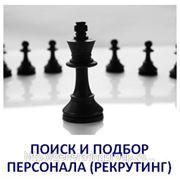 ПОИСК И ПОДБОР ПЕРСОНАЛА (РЕКРУТИНГ) фото