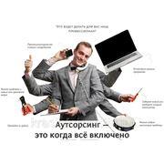 ИТ аутсорсинг для компаний: сделайте свой бизнес эффективнее фото