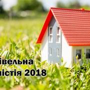 Узаконення самовільного будівництва Вінниця  фото