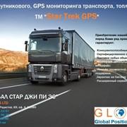 Спутниковый, gps контроль, расход топлива, контроль транспорта, контроль персонала, оптимизация. фото
