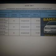 Изготавливаем и продаем бампера для автомобиля нексия2 фото