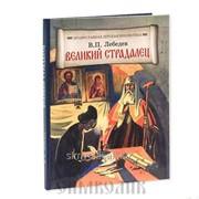 Книга Великий страдалец. Повесть о Патриархе Гермогене В. П. Лебедев фото