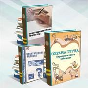 Книги по охране труда фото