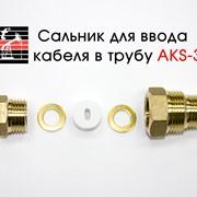 Сальник AKS-3 для установки нагревательного кабеля внутри трубы фото