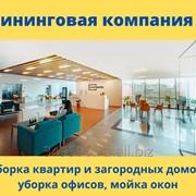Уборка офиса фото