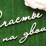 Объемные буквы и декорации в Гомеле фото