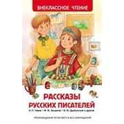 Книга. Внеклассное чтение. Рассказы русских писателей фото
