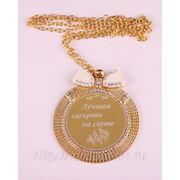 Медаль лучшей свекрови диаметр=7 см (650114) фото