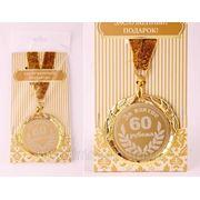 "Медаль ""60 "" диаметр=7см (670916) фото"