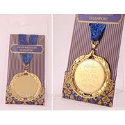 """Медаль """"за то что ты есть """" диаметр=7 см (666745) фото"""