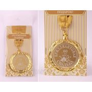 """Медаль """"бриллиантовая свадьба"""" диаметр=7 см (677656) фото"""