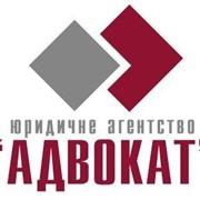 Представительство в Высших судебных инстанциях Украины. фото
