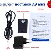 GSM сигнализация А9 мини (в наличии). Оригинал! Гарантия 1 год фото