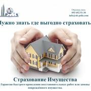 Страхование имущества в Украине фото