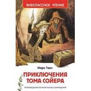 Книга Внеклассное чтение. Твен М.Приключения Тома Сойера фото