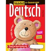 Тетрадь для записи немецких слов в начальной школе (Плюшевый мишка) фото