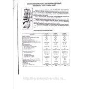 ANGE,АНГЕ,-2U(3B),DERA,ДЕРА,WERA,ВЕРА,О3Д,О3ДС,О3ДСУ,ГАММА,АН-6,АН-10,АН-14,Спорт Матек,SPORT MATEC,BENTLEY ,KOMET,Бентли комет-6кл., Лонати,Lonati, п фото