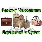 Ремонт Сумок Портфелей Кожгалантереи Чемоданов и дорожных сумок. фото