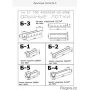 Лотки железобетонные Л 10д-8 720/1480/550 фото