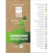 Справочник продукции АРГО 39 9760 фото