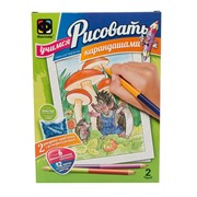 """Набор для творчества """"Учимся рисовать карандашами. Набор №2"""", А4, (Фантазер) фото"""