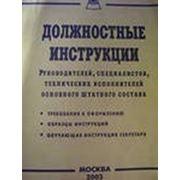 Составление должностных инструкций фото