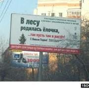 Баннерная реклама в Чернигове фото