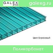 Сотовый поликарбонат POLYGAL (Полигаль) толщ. 3,5мм бирюзовый фото
