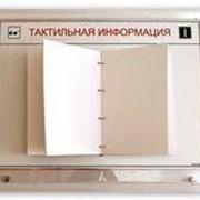 Noname Тактильный стенд азбукой Брайля (под металл) + Настенное наклонное крепление (Змм) фото