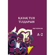 Учебно-методический комплекс по изучению казахского языка «Қазақ тілі Тілдарын» А-2 фото