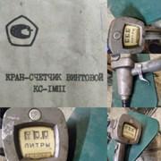 Кран-счетчики винтовые КС-1МП1 фото