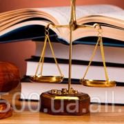 Адвокат Черновцы, Юридические услуги, Консультация адвоката фото