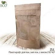 Крафт пакет дой-пак, зип-лок, с окном 140мм,150*40*240 мм(1300 шт. в коробке, бумага, плотность бумаги:Бумага 50 г/м2+БОПП 40мкм) фото