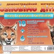 Розповімо дітям про тварин України Демонстраційний матеріал . СВІТОГЛЯД Формат А4 фото