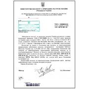 Письмо-заключение «зеленый перечень отходов» фото