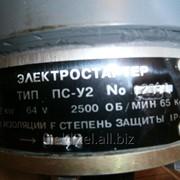 Электростартер (стартер) ПС-У2 фото