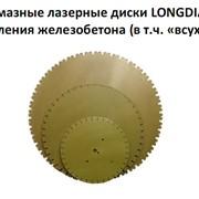 """Алмазные диски для резки железобетона ( в т.ч. """"всухую"""" ) LONGDIA фото"""