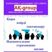"""ТОО """"Финансово-страховой центр """"АҚ-group"""" фото"""
