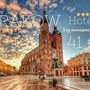 Выходные в Кракове, отель 4* фото